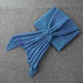 美人魚毛毯 冬季保暖神器成人毯子兒童寶寶加厚睡袋針織午睡蓋毯
