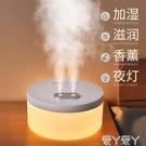 加濕器 雙噴霧加濕器大容量家用無線可充電款靜音小型保濕辦公室帶夜燈迷你 愛丫 免運