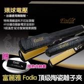 (現貨免運)送原廠隔熱套 富麗雅 Fodia 頂級陶瓷離子夾(小P1)(大P5) 窄版 寬板 *HAIR魔髮師*