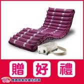 【24期0利率】雃博 減壓氣墊床超值組合 雅博 倍護3460 A款補助 病床適用