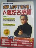【書寶二手書T9/命理_AJV】超神超準超有趣卜陽姓名密碼_卜陽