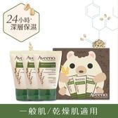 艾惟諾燕麥保濕乳30g 三入組【刺蝟限量版】