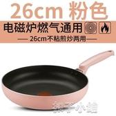 平底鍋不粘炒鍋家用小煎鍋牛排餅電磁燃氣通適用YJT 扣子小鋪