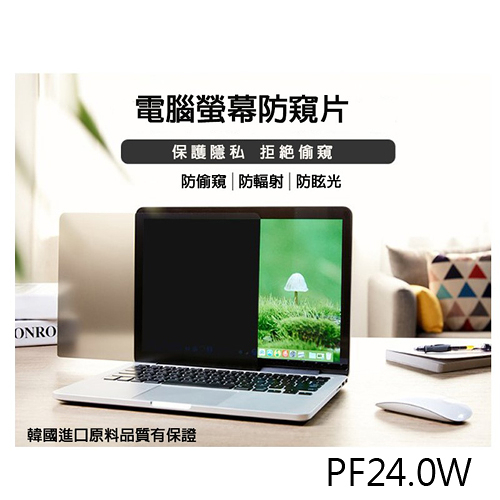 PRIVACY FILTER 24.0W電腦螢幕防窺片24.0吋(16:10)517*323mm