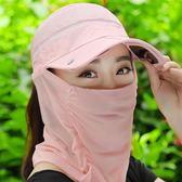 遮陽帽  女夏天騎車護頸遮臉防曬折疊透氣防紫外線戶外空頂  AB642【3C環球數位館】