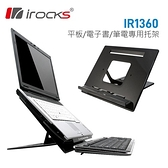 i-Rocks 艾芮克 IR-1360 黑 筆電/平板/電子書專用托架 立架 散熱墊 散熱座 [富廉網]