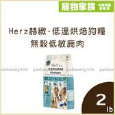 寵物家族-Herz赫緻-低溫烘焙健康狗糧-無穀低敏鹿肉-2磅 (約908g)