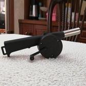 燒烤鼓風機 燒烤鼓風機手動燒烤工具燒烤爐引火專用手搖引火工具木炭燒烤配件特賣