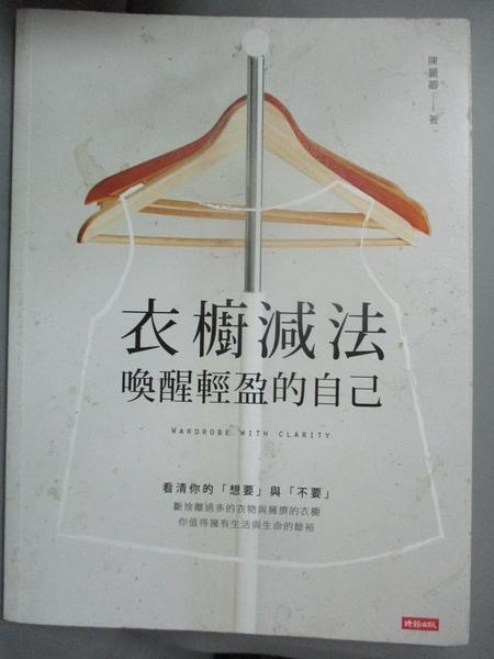 【書寶二手書T9/設計_E36】衣櫥減法:喚醒輕盈的自己_陳麗卿