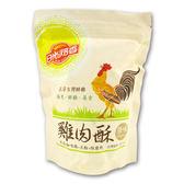 日光焙香雞肉酥(原味)