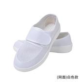 無塵防靜電鞋加厚軟底男女通用工廠車間透氣工作鞋藍色白色網面鞋 格蘭小舖 全館5折起