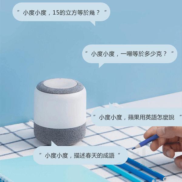 【現貨在台】AI音響 小度智能音箱 音響 喇叭 AI音箱 小愛同學 藍牙音箱 百度智能音箱 環繞立體音