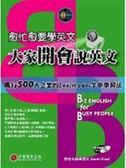 (二手書)愈忙愈要學英文:大家開會說英文