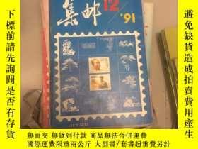 二手書博民逛書店《集郵》1991年第12期罕見總第266期Y18551