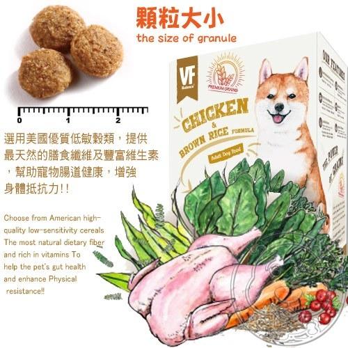 此商品48小時內快速出貨》美國VF》魏大夫特調成犬雞肉+米配方小顆粒500g