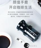 咖啡機手磨咖啡機咖啡豆研磨機磨豆機手搖手動全身水洗便攜磨粉【免運快出】