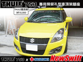 ||MyRack|| SUZUKI NEW SWIFT 車頂架 THULE 753 腳座+860橫桿+KIT