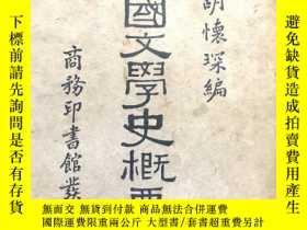 二手書博民逛書店罕見《中國文學史概要》一冊全Y180321 胡懷琛編 商務印書館