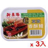 新東陽海捕豆豉香酥鰻100G*3罐【愛買】
