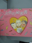 【書寶二手書T5/兩性關係_YHS】女孩的祕密書_凱倫‧葛拉