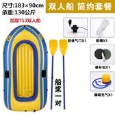 2/3/4/5人 雙人充氣船橡皮艇加厚皮劃艇橡膠釣魚船皮筏艇捕魚汽船☌zakka