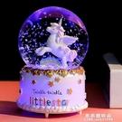音樂盒 水晶球音樂盒八音盒帶雪花可發光天空之城生日禮物女生兒童女孩 果果輕時尚