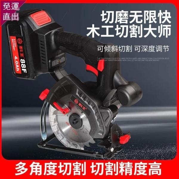 電鋸充電式圓鋸電動工具21V鋰電圓盤鋸電鋸手提木工鋸木材切割機【快速出貨】
