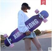 初學者滑板長板成人男生女生公路刷街舞板青少年四輪雙翹滑板車 igo 夏洛特居家