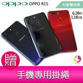 分期0利率  OPPO R15  智慧型手機  贈『 手機專用掛繩*1』