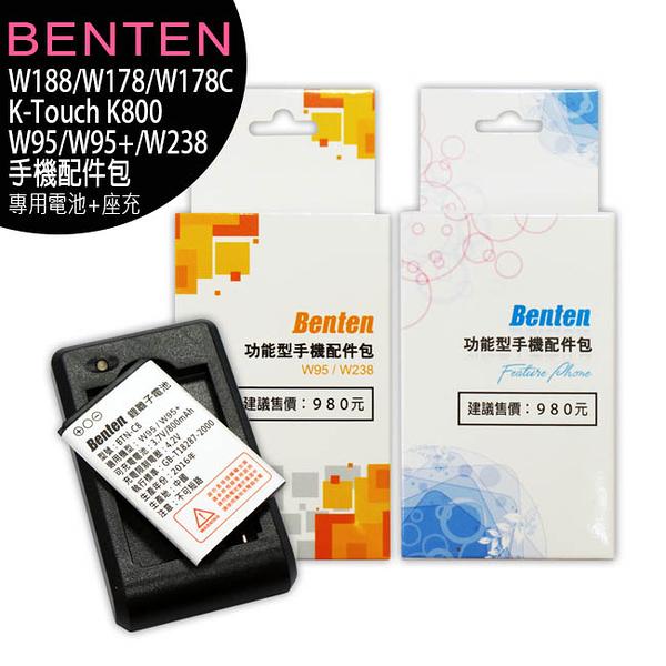 BENTEN W188/W178/W178C/K-Touch K800/W95/W95+/W238手機配件包—專用電池+專用座充