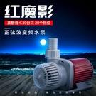 {台中水族} DB- DCS-4000 智能正弦波DC變頻馬達-4000L/H 特價 原廠3年保固