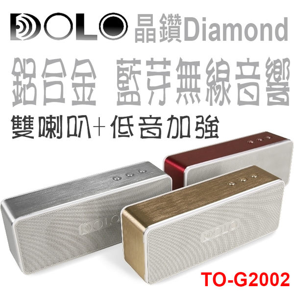 【雙喇叭】DOLO多樂 晶鑽 Diamond 不鏽鋼鏡面 重低音 鋁合金藍牙無線音響/TO-G2002/通過認證/藍芽-ZY