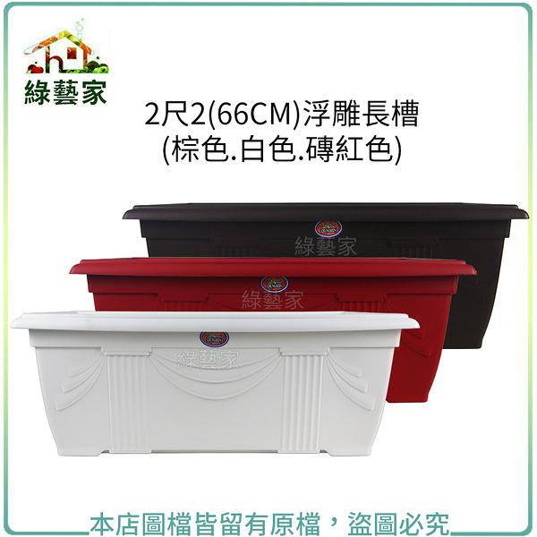 【綠藝家】2尺2(66CM)浮雕長槽(棕色/白色/磚紅色共三色可選)
