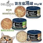 *WANG*【單罐】DELIZIOS《饕客貓湯罐》80g/罐 貓罐頭 多種口味可選