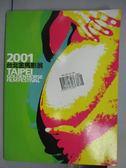 【書寶二手書T6/影視_QEJ】2001台北金馬影展