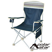 PolarStar 風采豪華太師椅『藍』P19712 附收納袋 休閒椅 大川椅 巨川椅 折疊椅 露營椅 戶外椅 置物袋