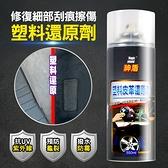 Marvelmax嚴選 台灣製塑料皮革還原劑550ml(ME0116)