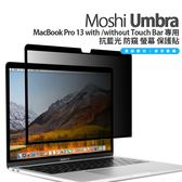 Moshi Umbra MacBook Pro 13 with /without Touch Bar 抗藍光 防窺 螢幕保護貼