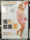 挖寶二手片-P01-298-正版DVD-電影【姐就是美】-艾咪舒默 蜜雪兒威廉絲(直購價)