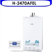 (全省安裝)櫻花【H-2470AFEL】24公升強制排氣熱水器桶裝瓦斯