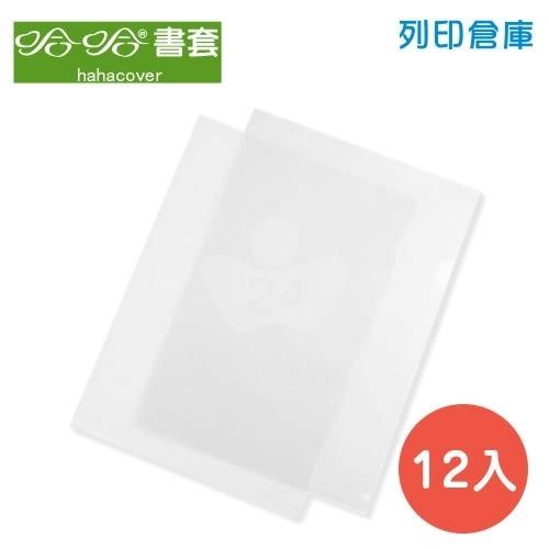 哈哈F-E-015 E310 L型文件套-白色 12入/包