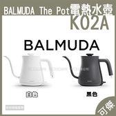 可傑 BALMUDA The Pot K02D 手沖壺 咖啡壺 電茶壺 電熱快煮壺 百慕達 註冊送V60濾杯至8/12