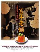 (二手書)百年老鋪,台灣經典好味道112+