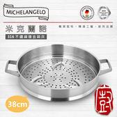 『義廚寶』米克蘭諾複合不鏽鋼_38cm蒸格   ❉原鮮美味 蒸的好健康❉
