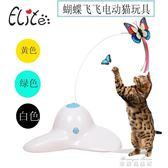 貓玩具電動逗貓棒自動旋轉蝴蝶貓咪寵物逗貓器益智最愛的互動玩具  麥琪精品屋
