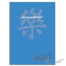 【小新的樂器館】卓著空白筆記簿-簡譜