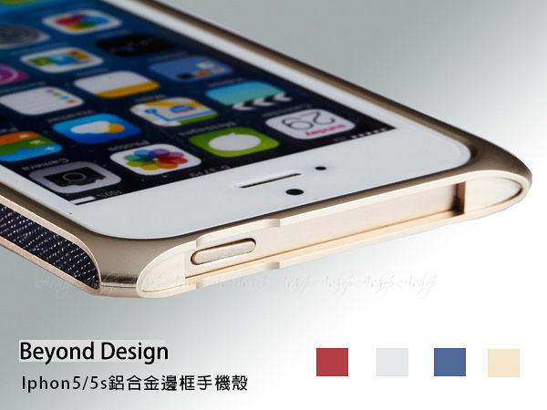 【A Shop】Beyond Design LIGHT TOUGH IPhone SE/5S 專用台灣精製鋁合金保護殼 -共四色