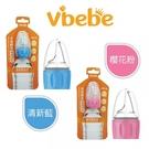 Vibebe水瓶轉換鴨嘴環蓋 (二色可挑)59元
