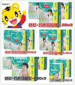 【幫寶適】綠幫彩盒版(黏/褲)-尿布