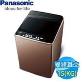 Panasonic 國際牌 15公斤nanoe X 溫泡洗變頻洗衣機 NA-V150GB-PN (玫瑰金) 免運+安裝享安心保固